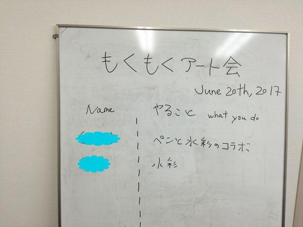 もくもくアート会vol. 8