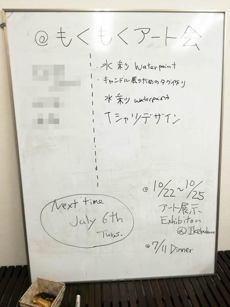 もくもくアート会 vol.6