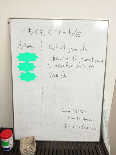 もくもくアート会新宿 vol.14