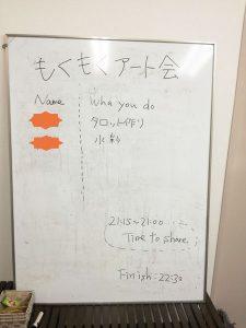 もくもくアート会☆新宿 vol.12