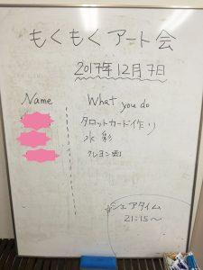 もくもくアート会 新宿 vol.17