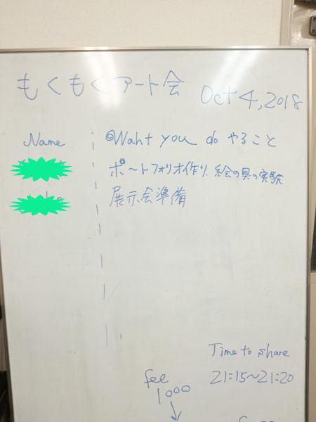 もくもくアート会 新宿vol.36