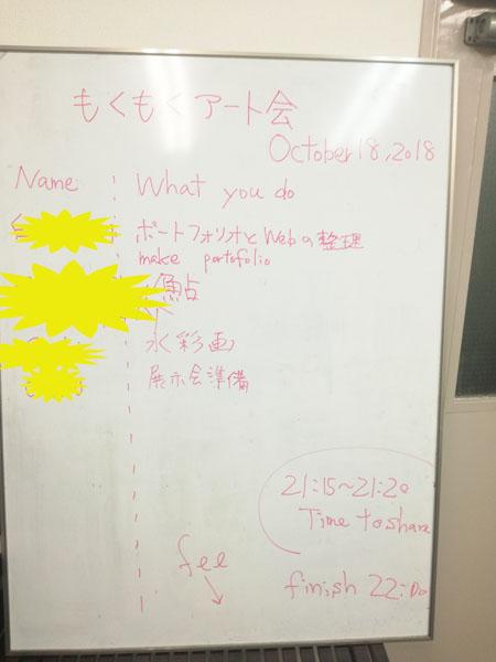 もくもくアート会 vol.37