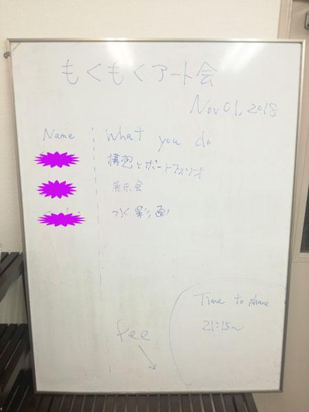 もくもくアート会 vol38