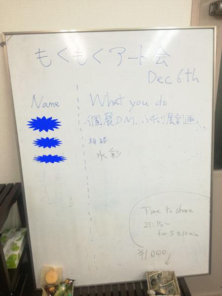 もくもくアート会vol.40