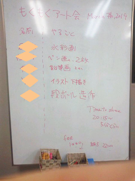 もくもくアート会 vol.47