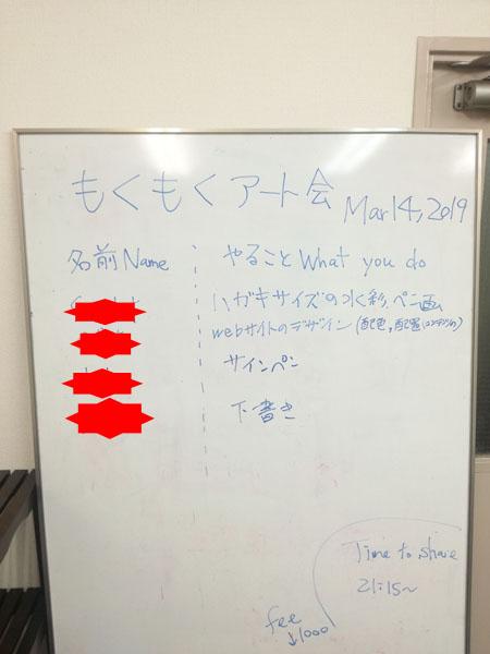 もくもくアート会 vol.48