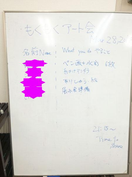 もくもくアート会 vol.49