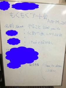 もくもくアート会 vol.50