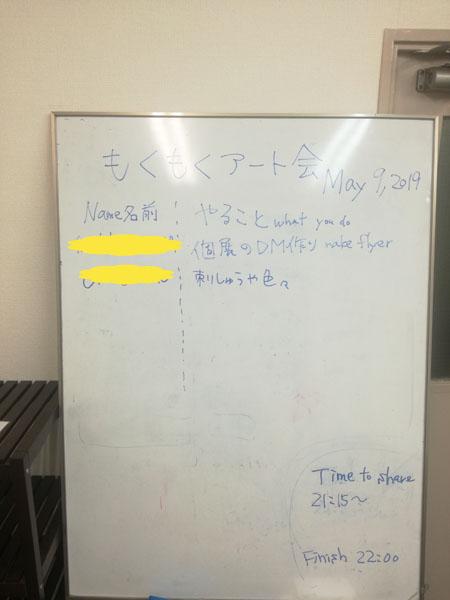 もくもくアート会 vol.53