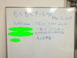 もくもくアート会vol.56