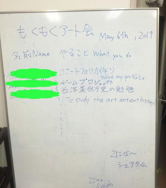 もくもくアート会 vol.56