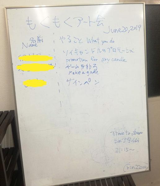 もくもくアート会 vol.57