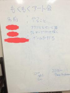 もくもくアート会vol.58