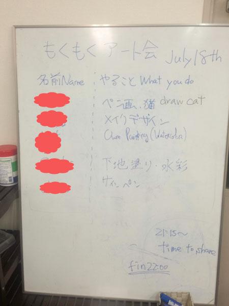 もくもくアート会vol.59