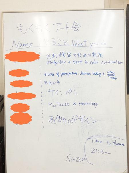 もくもくアート会vol.66