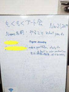 もくもくアート会vol.67