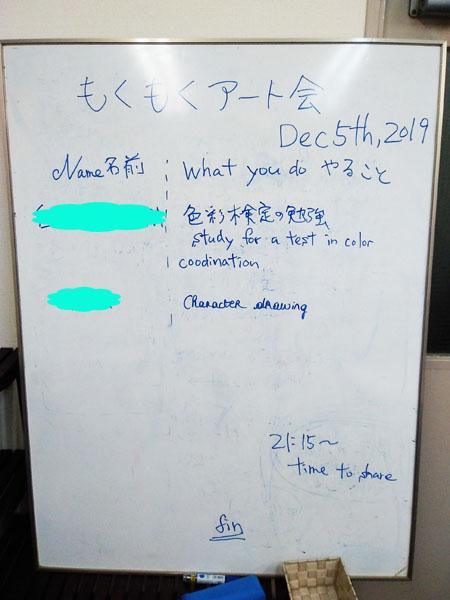 もくもくアート会vol.68