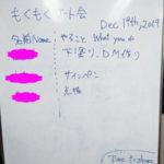 もくもくアート会vol.69