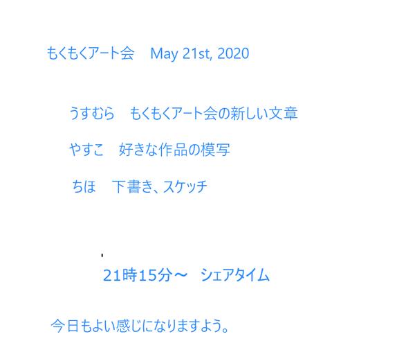 もくもくアート会 vol.79