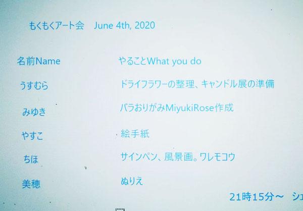 もくもくアート会 vol.80