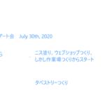 もくもくアート会 vol.83.5