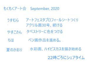 もくもくアート会 vol.87