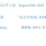 もくもくアート会 vol.84