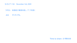 もくもくアート会 vol.93