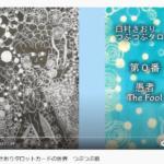 もくもくアート会 vol.91