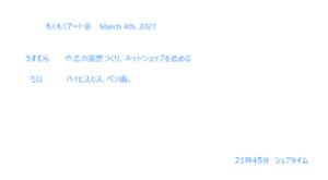 もくもくアート会 vol.99