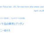 もくもくアート会 vol.101