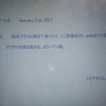 もくもくアート会 vol.96