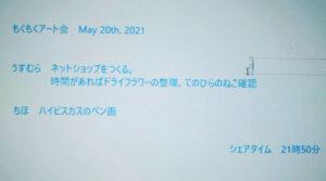 もくもくアート会 vol.105
