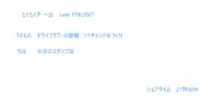 もくもくアート会 vol.107