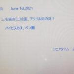もくもくアート会 vol.108