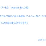 もくもくアート会 vol.110